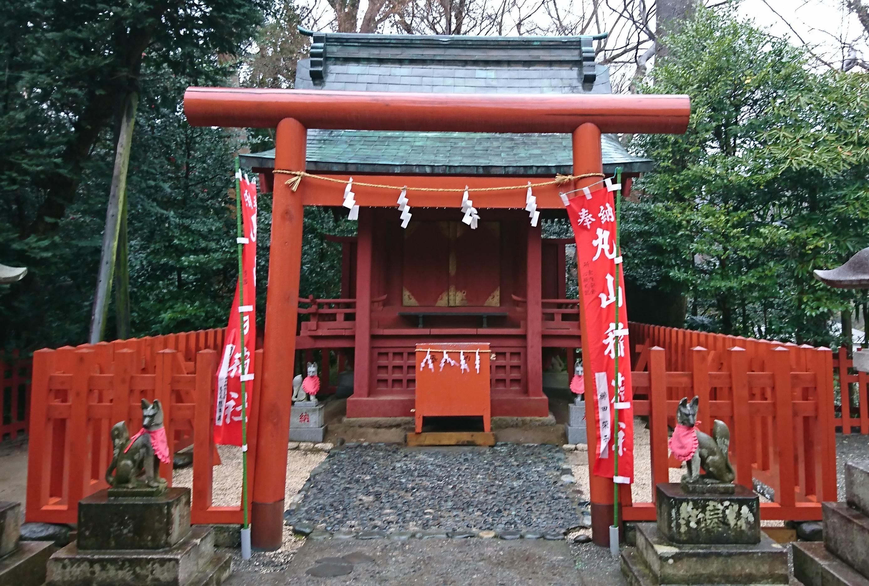 鶴岡八幡宮境内にある丸山稲荷神社