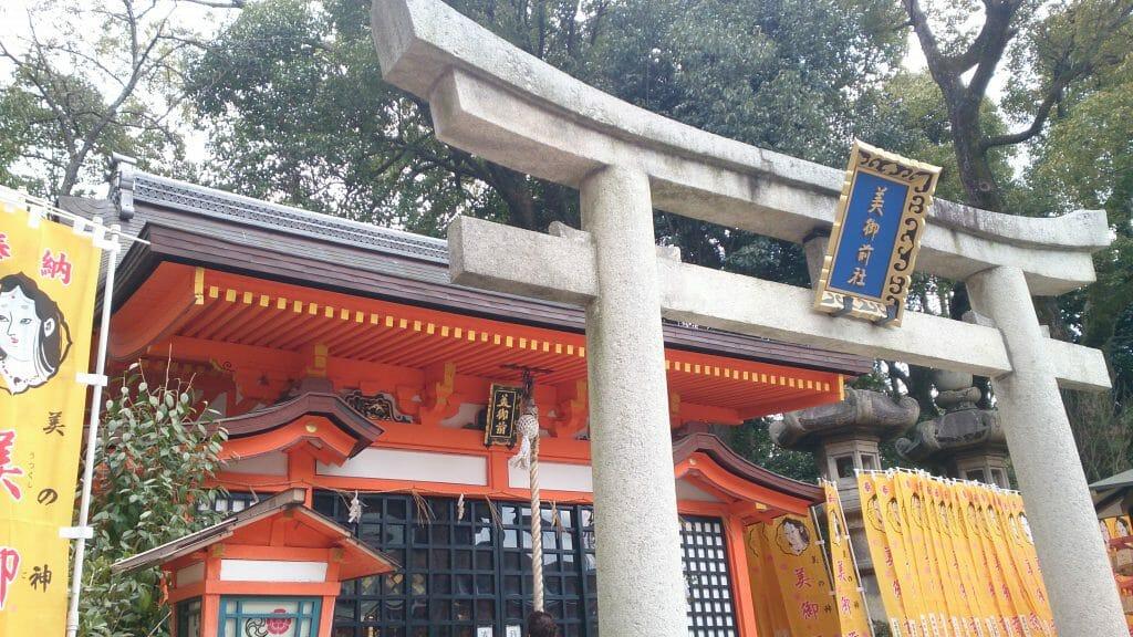 八坂神社の美のパワースポット美御前社