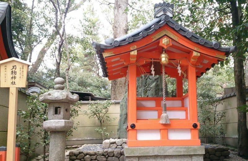 縁切りのご利益がある京都八坂神社の刃物神社