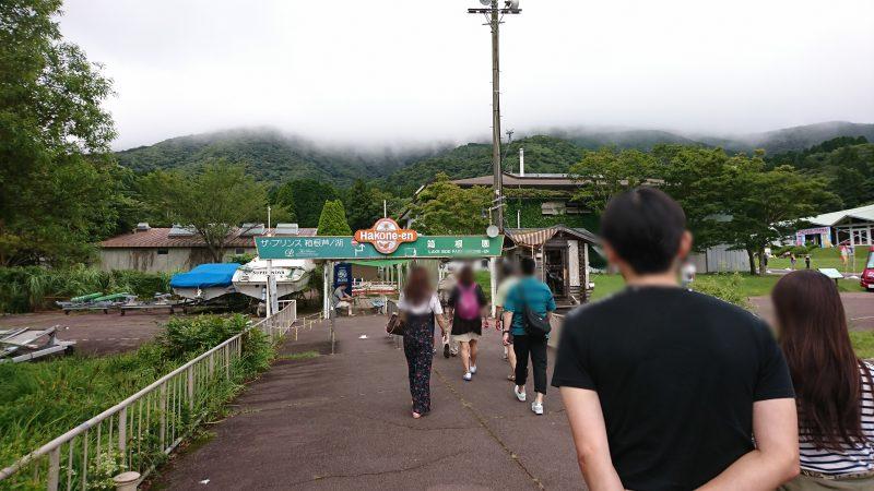 箱根の芦ノ湖遊覧船で箱根園で下船