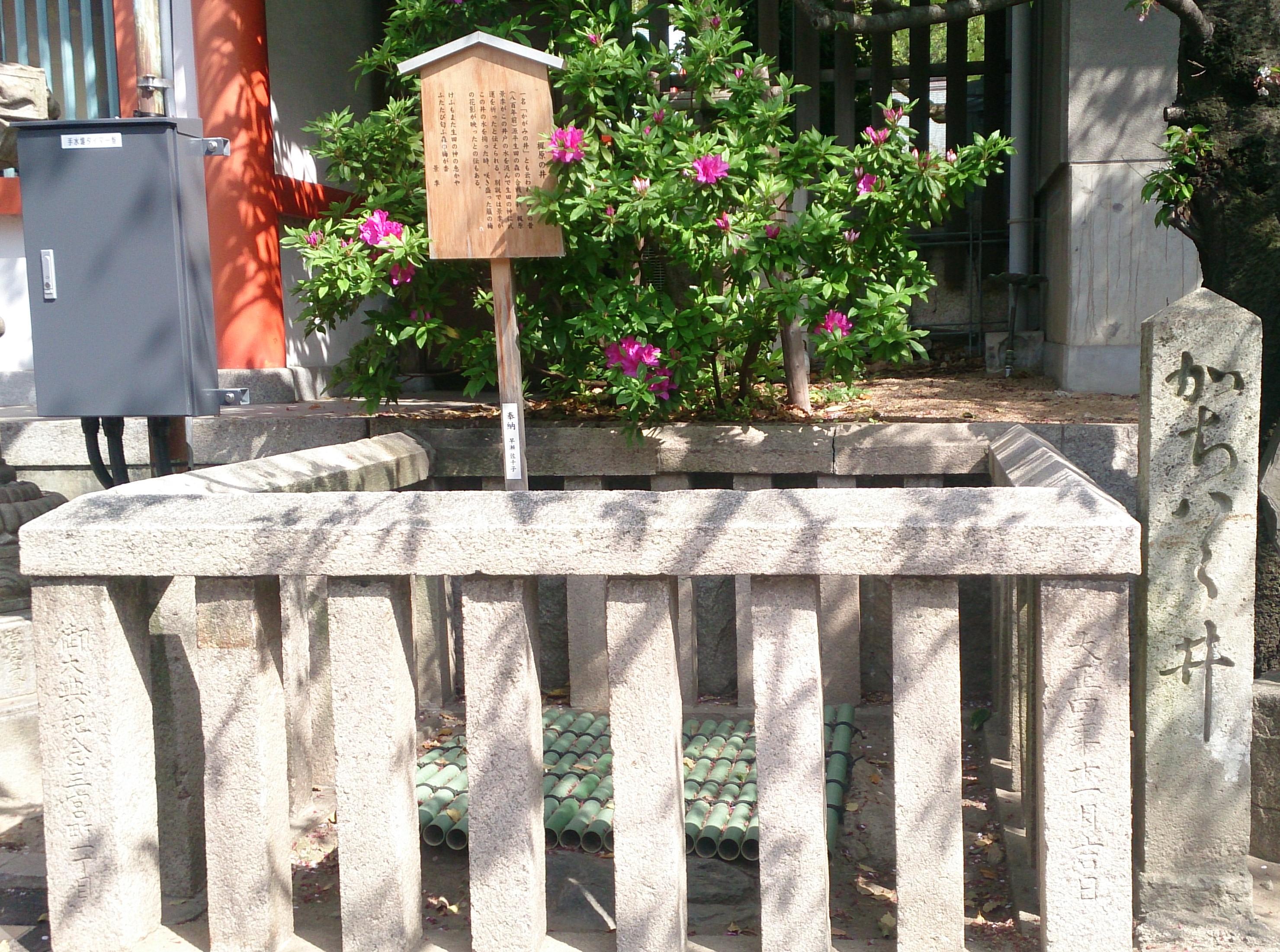 生田神社の境内にある梶原の井