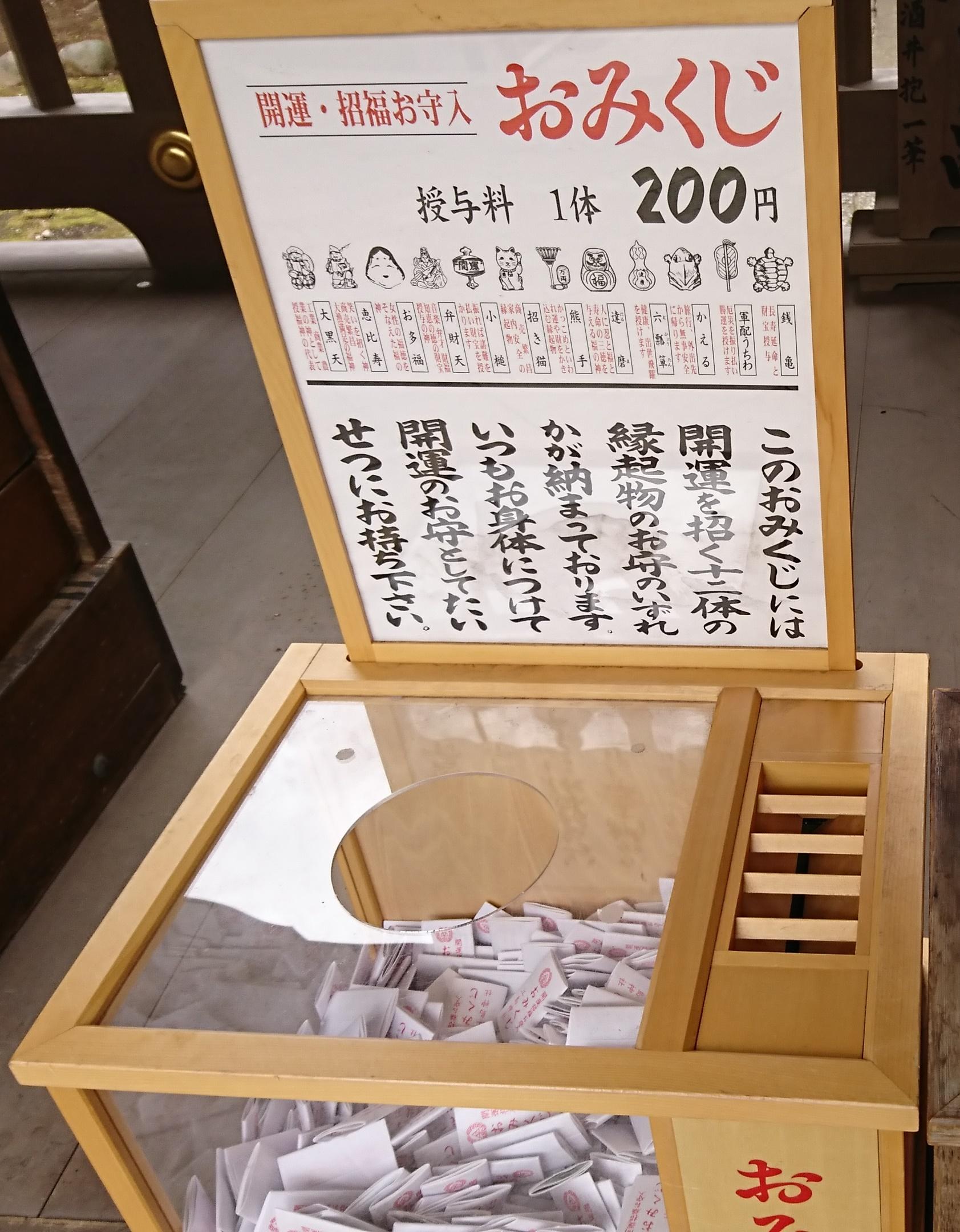 江ノ島神社の開運招福おみくじ