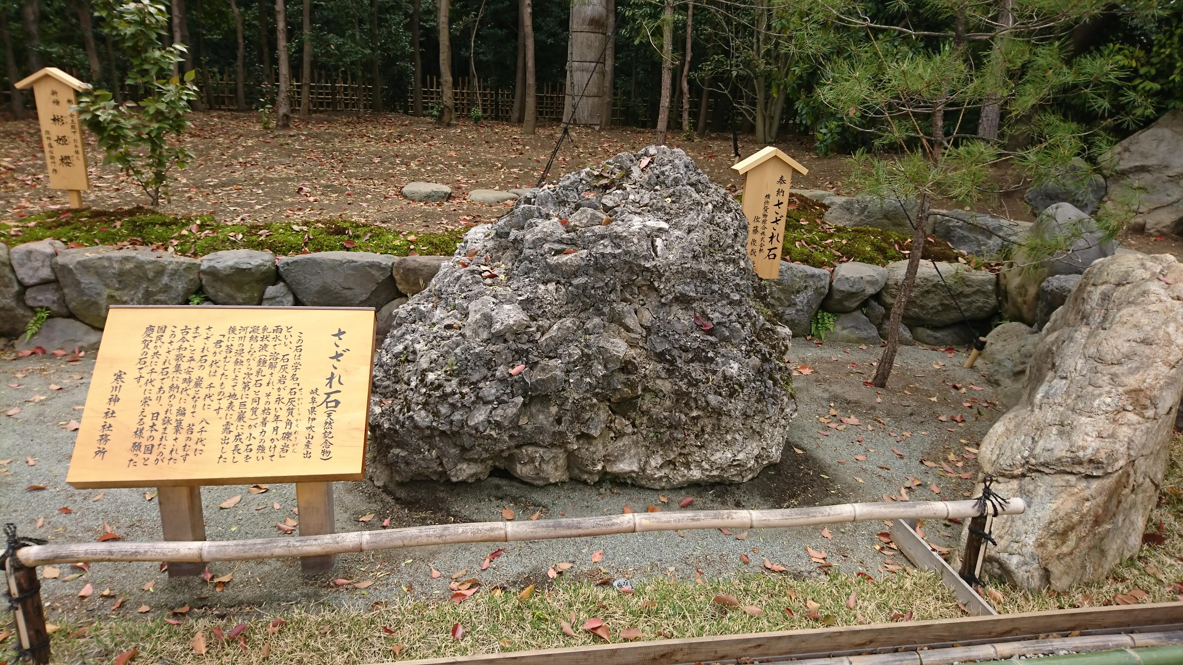 寒川神社のさざれ石