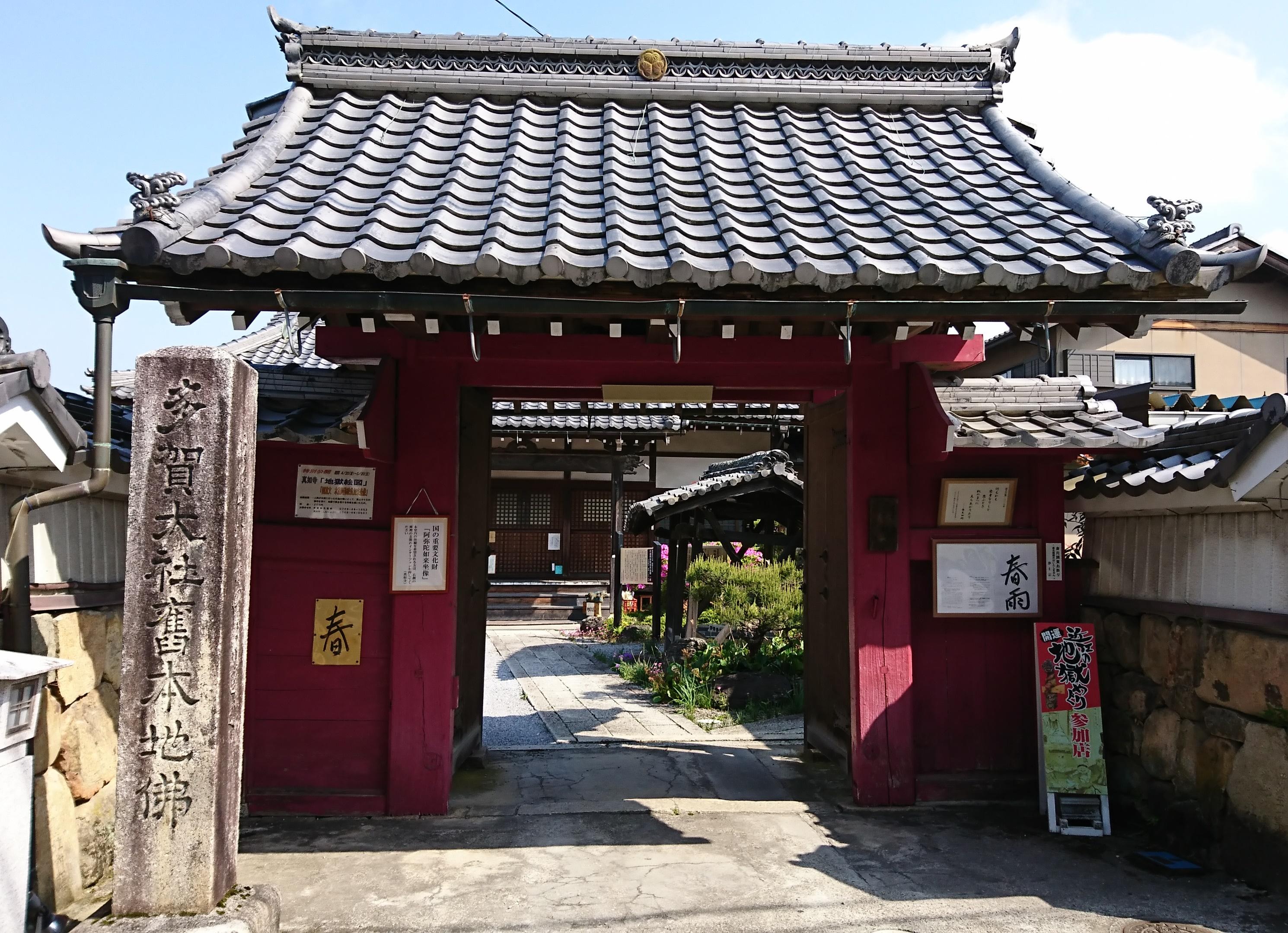 多賀大社表参道絵馬通りにある真如寺