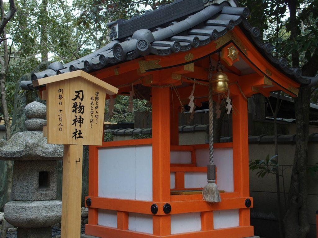 八坂神社の刃物神社
