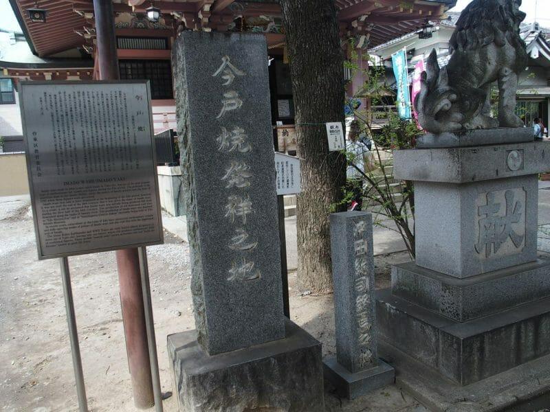 浅草の今戸神社境内にある今戸焼発祥の碑