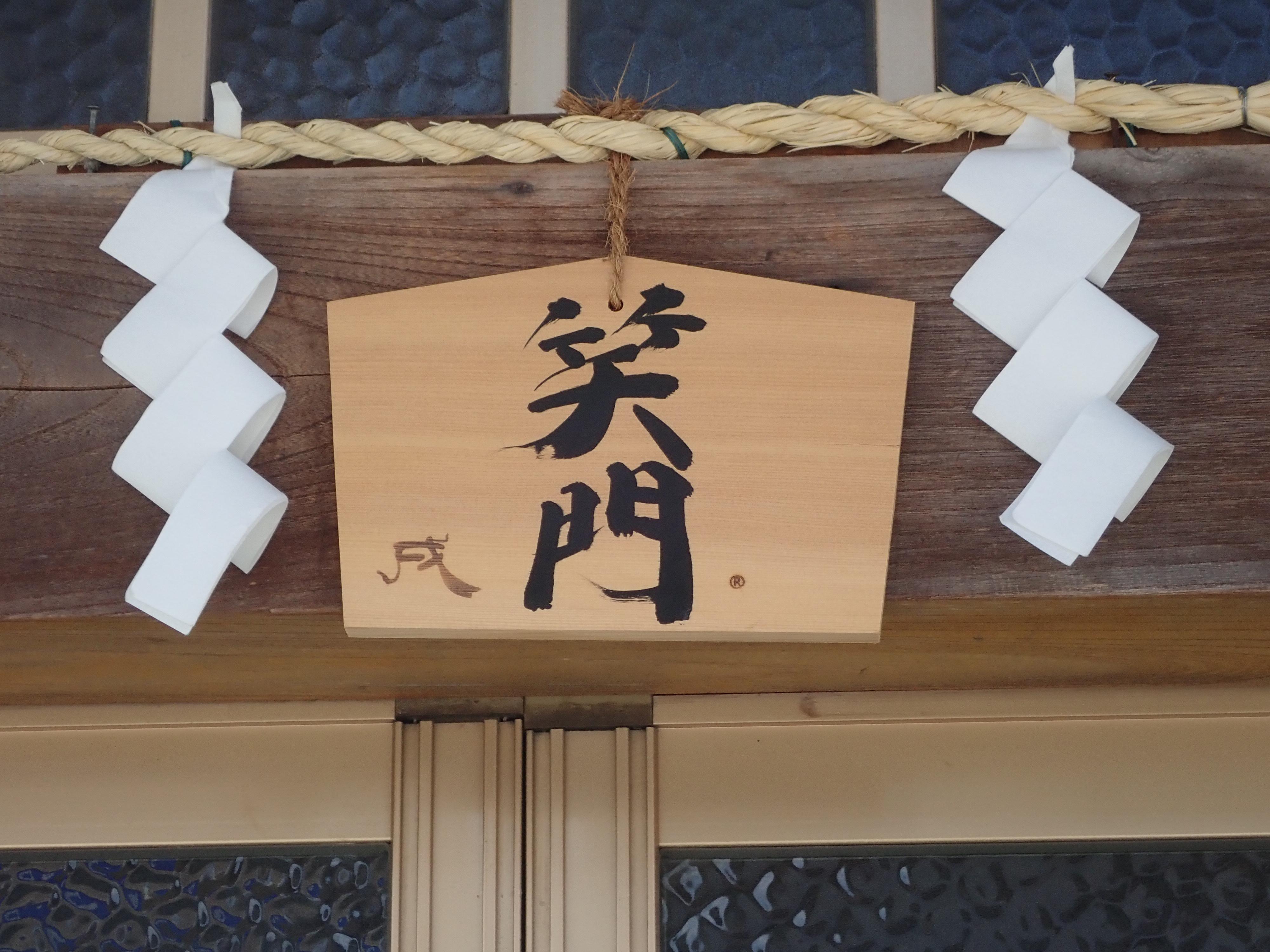 多賀大社の表参道絵馬通りで見られる笑門絵馬