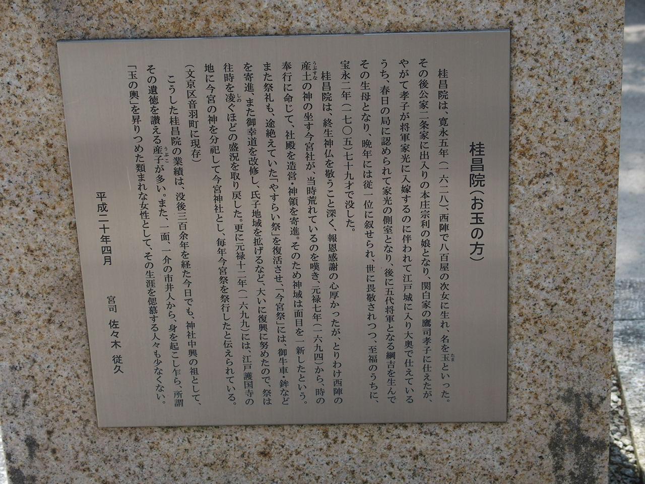 今宮神社にある桂昌院の像