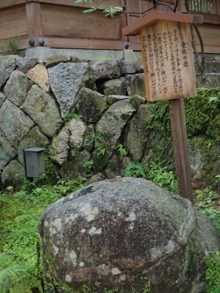 大宰府の竈門神社にある恋占いの愛嬌の石