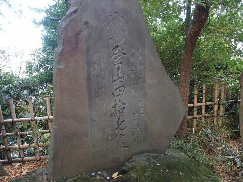 パワースポット代々木八幡宮の富士塚