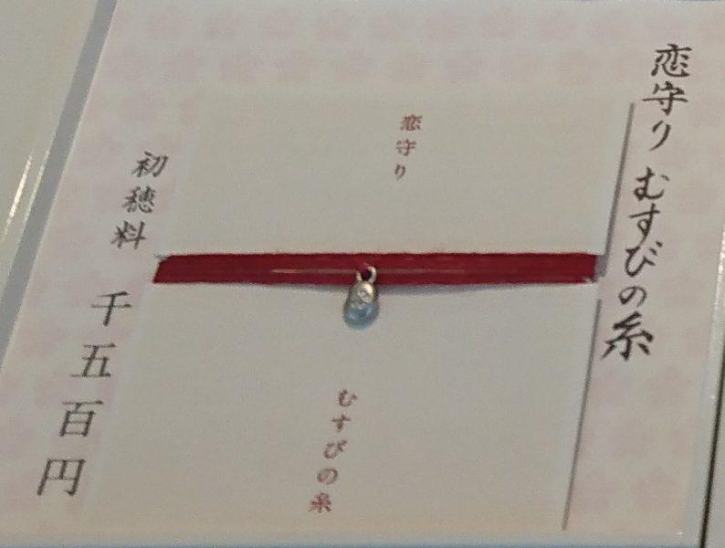 福岡大宰府で縁結びのご利益がある竈門神社で一番人気のお守り結びの糸
