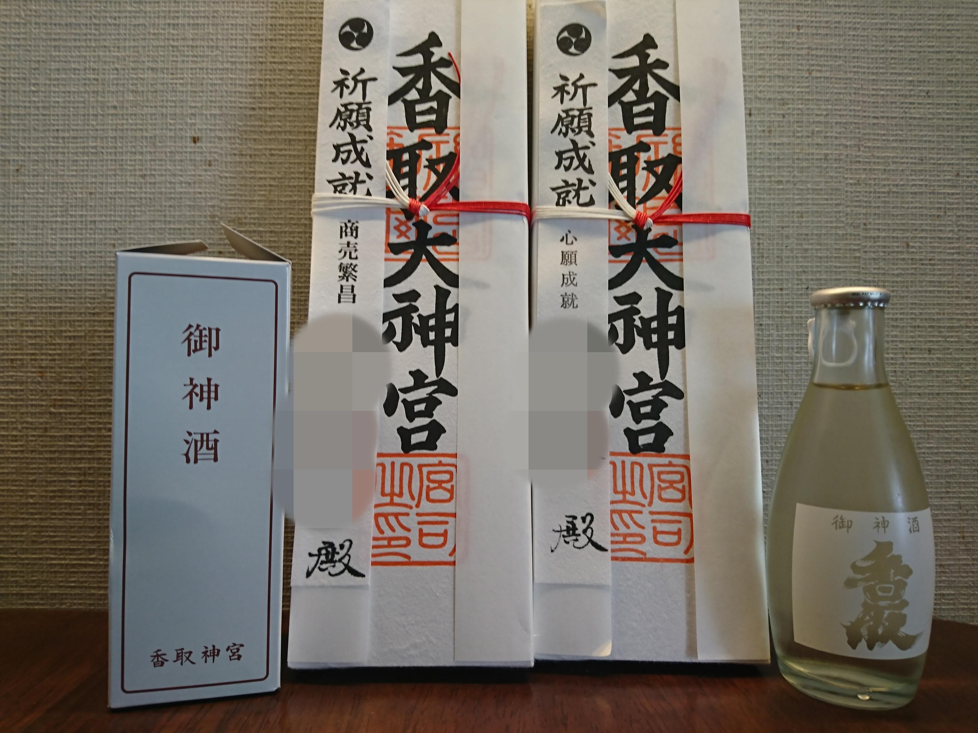 香取神宮のお札と御神酒