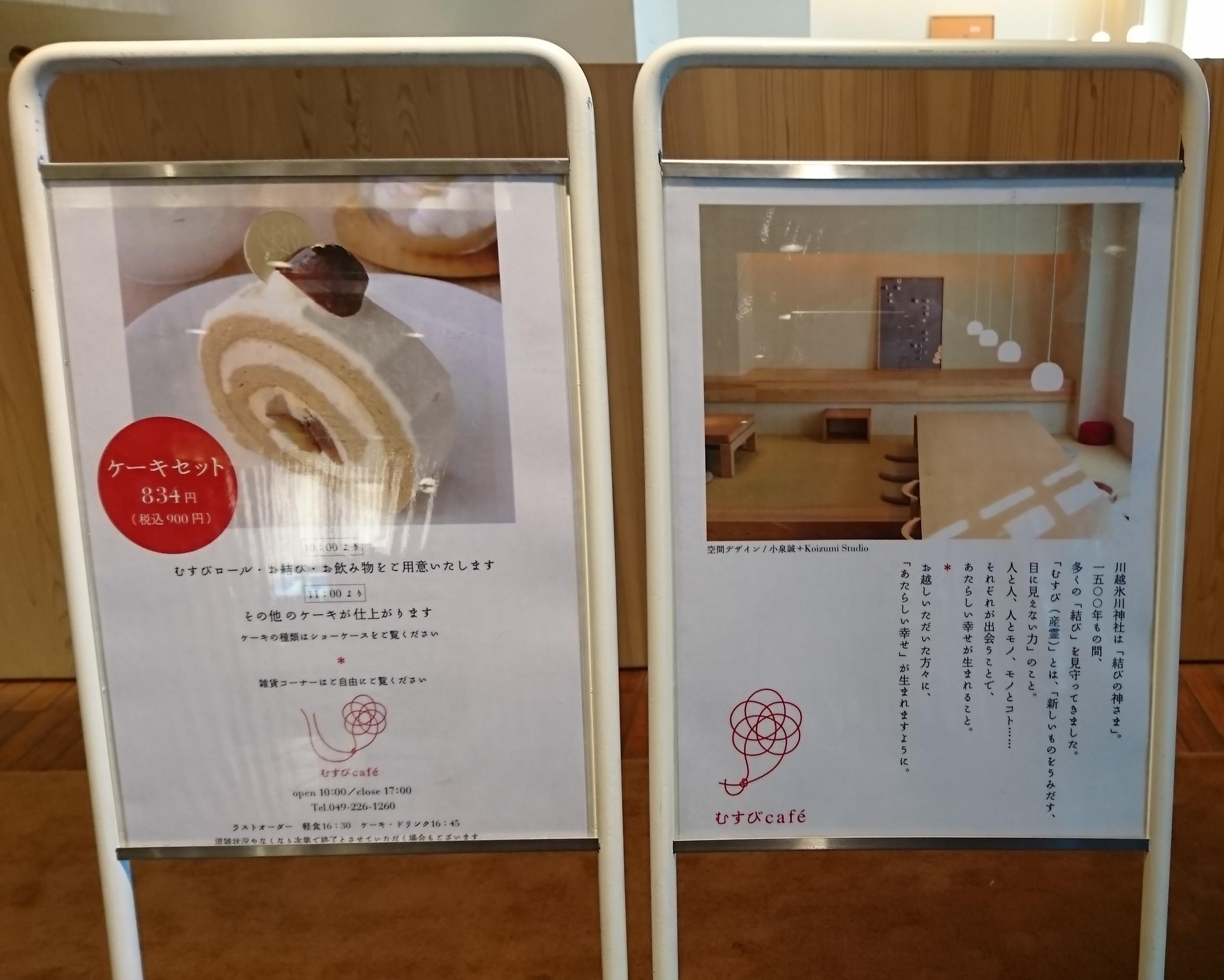 川越氷川神社のむすびcafe