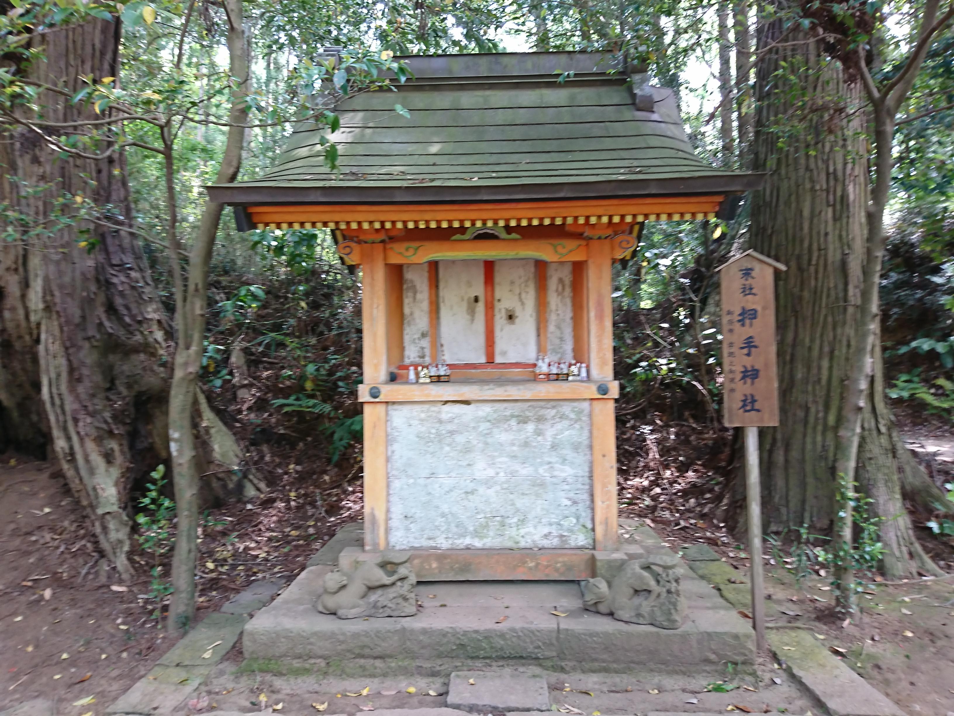 香取神宮の要石のすぐ後ろにある押手神社