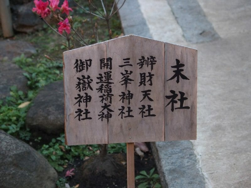 金運アップ宝くじ的中のご利益がある皆中稲荷神社
