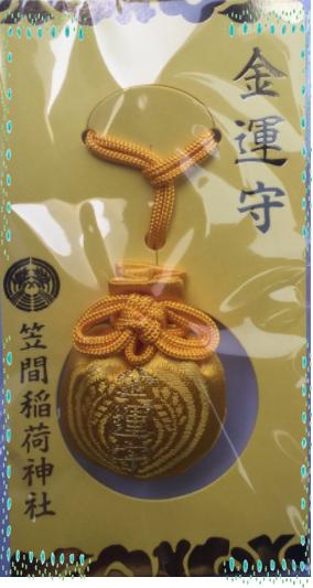 笠間稲荷神社の金運守