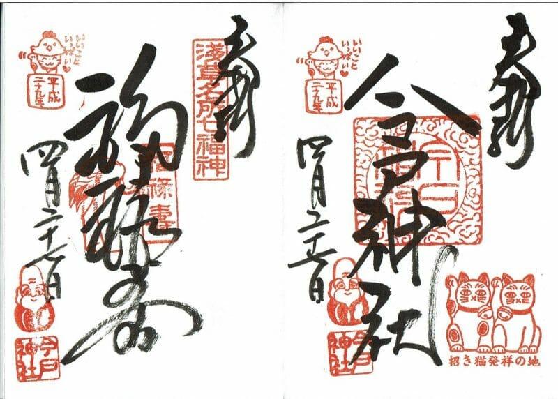 浅草の今戸神社の御朱印は2種類