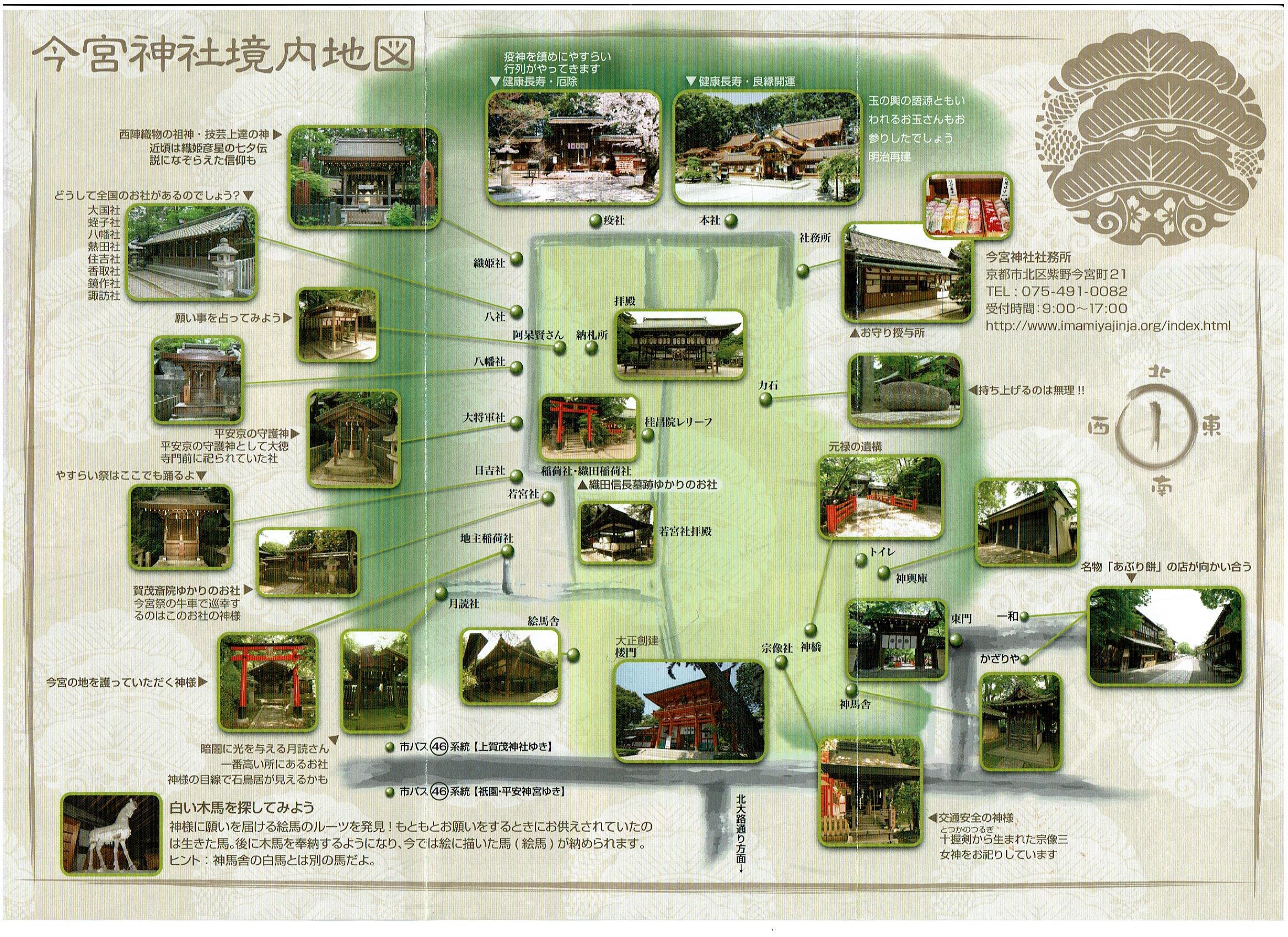 京都の今宮神社の境内と周辺の地図