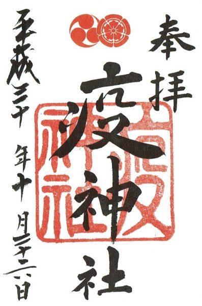 京都祇園の八坂神社の末社疫神社の御朱印