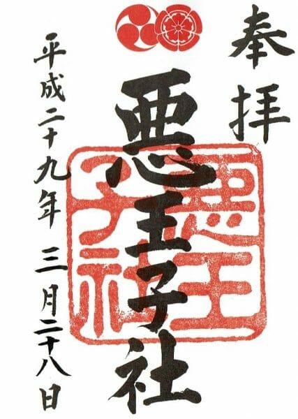 京都祇園の八坂神社の悪王子神社の御朱印
