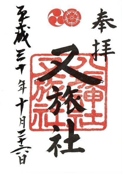 京都祇園八坂神社の境内にある又旅社の御朱印