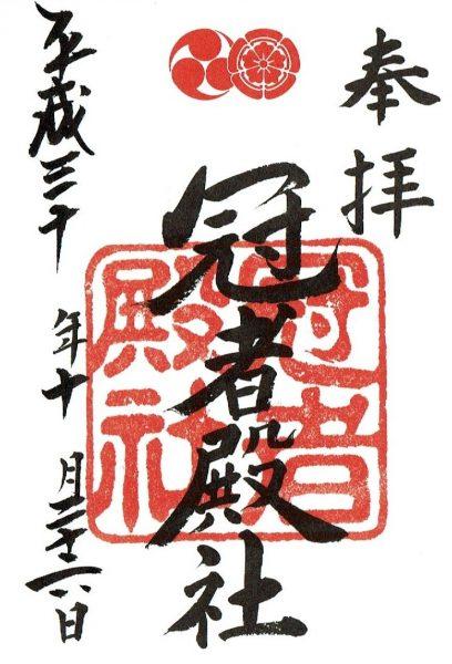 京都祇園八坂神社の境内にある冠者殿社の御朱印