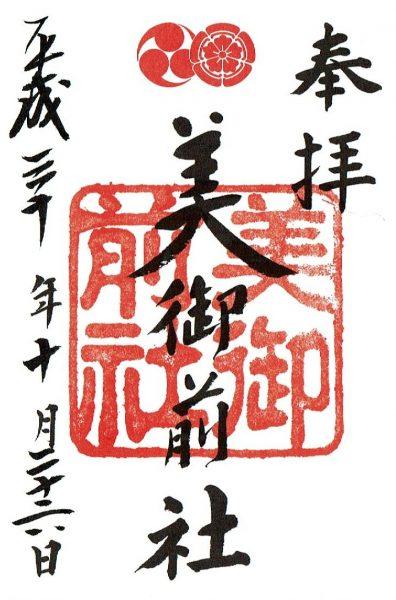 京都祇園八坂神社の境内にある美御前社の御朱印