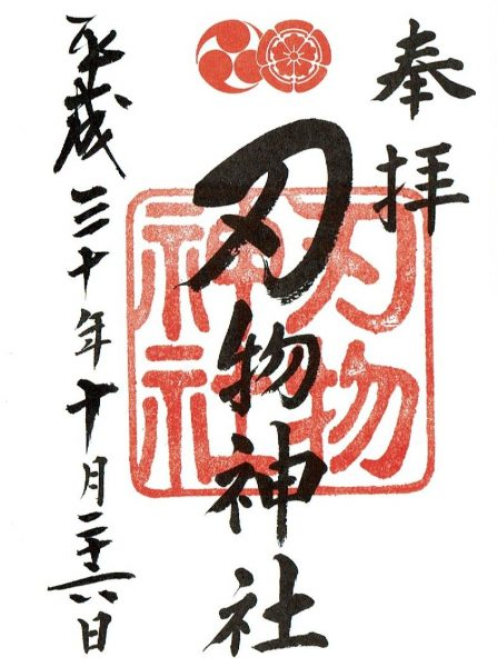 京都祇園八坂神社の境内にある刃物神社の御朱印