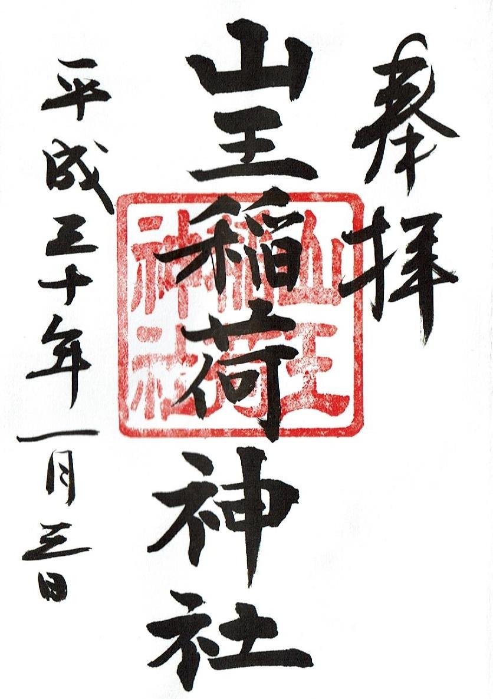 日枝神社で正月三が日しかいただけない山王稲荷神社の御朱印