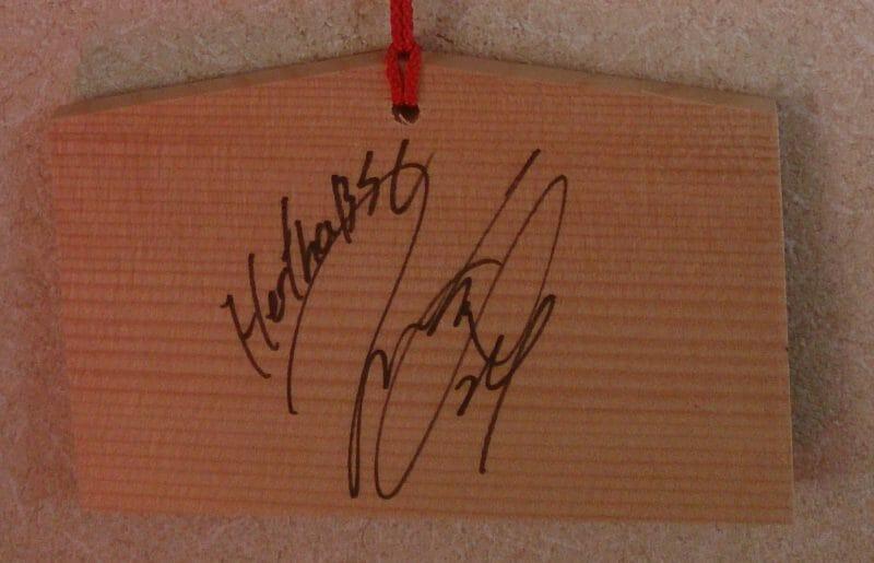 田無神社にある原口元気さんのサイン