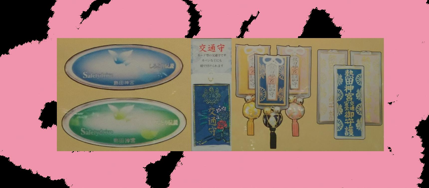 熱田神宮の交通守