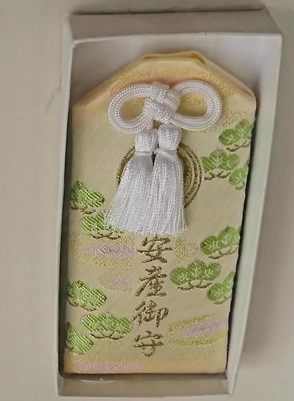 寒川神社の安産のお守り