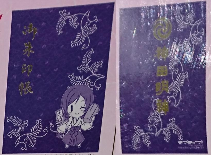 神田明神とラブライブのコラボの御朱印帳