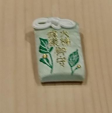 熱海の来宮神社の大楠健康御守