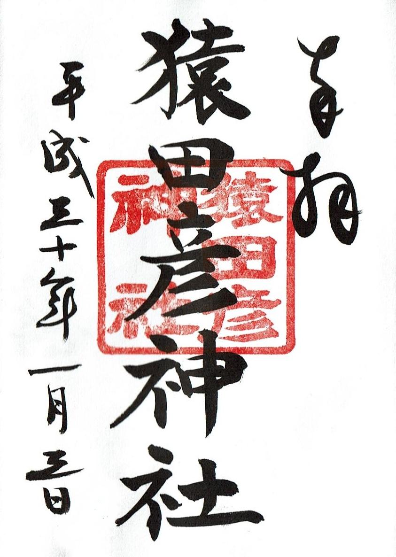 赤坂山王日枝神社の猿田彦神社の御朱印