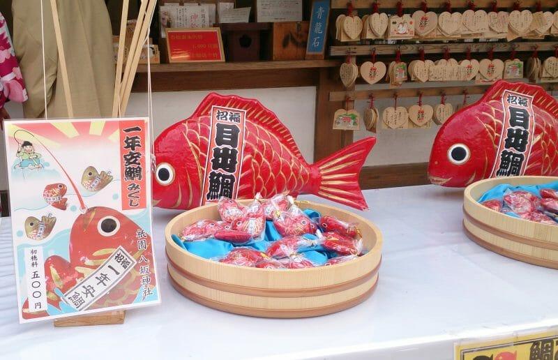 京都祇園八坂神社の鯛みくじ