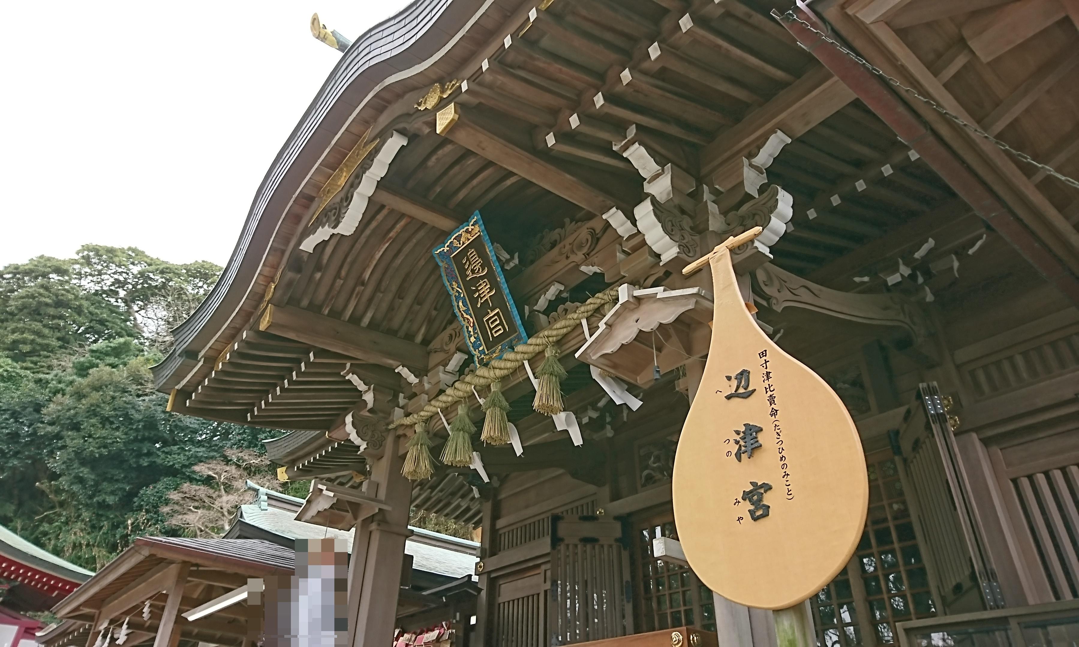 江ノ島神社は出世のパワースポット