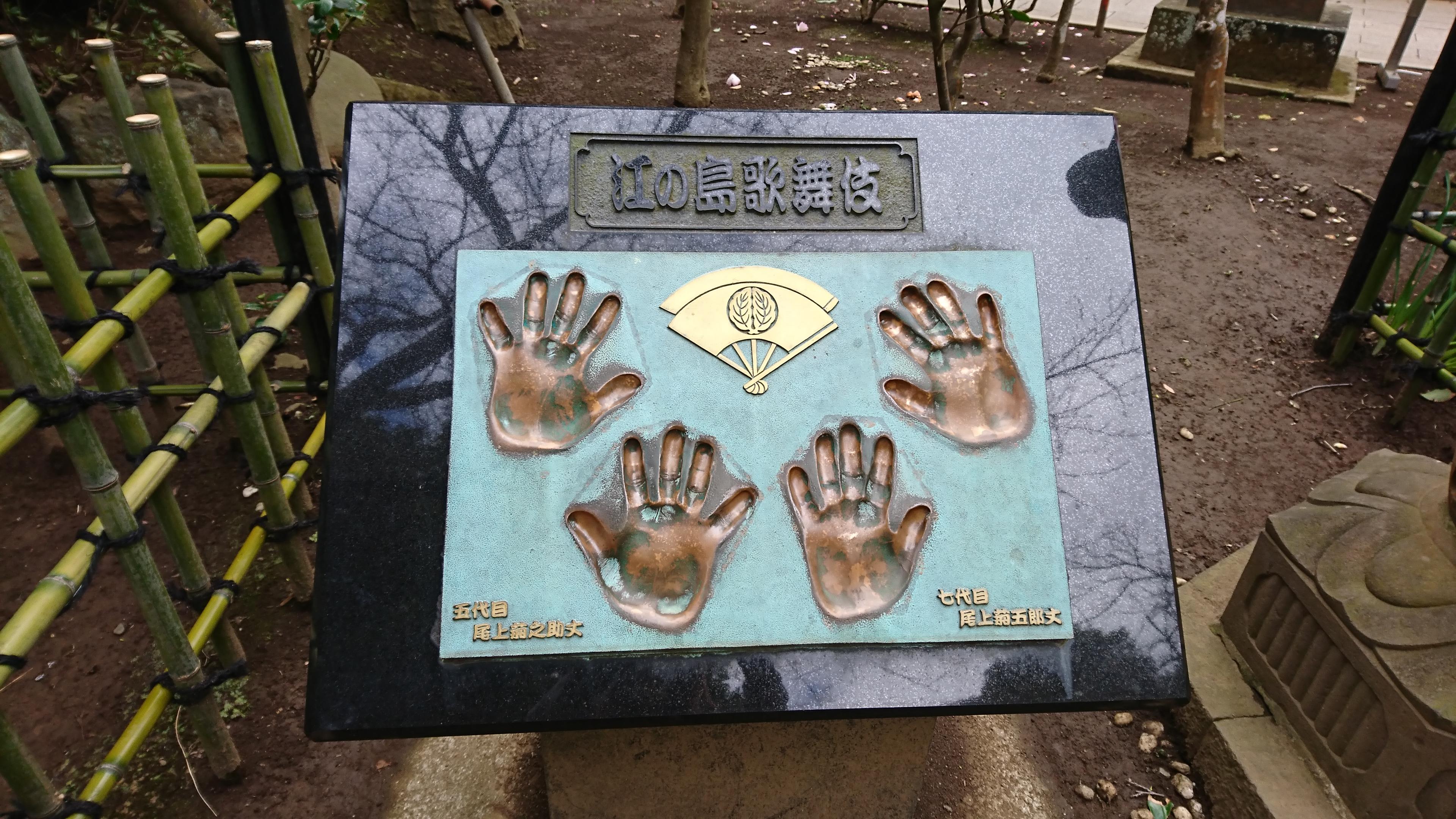 江ノ島神社中津宮境内にある江ノ島歌舞伎の手形