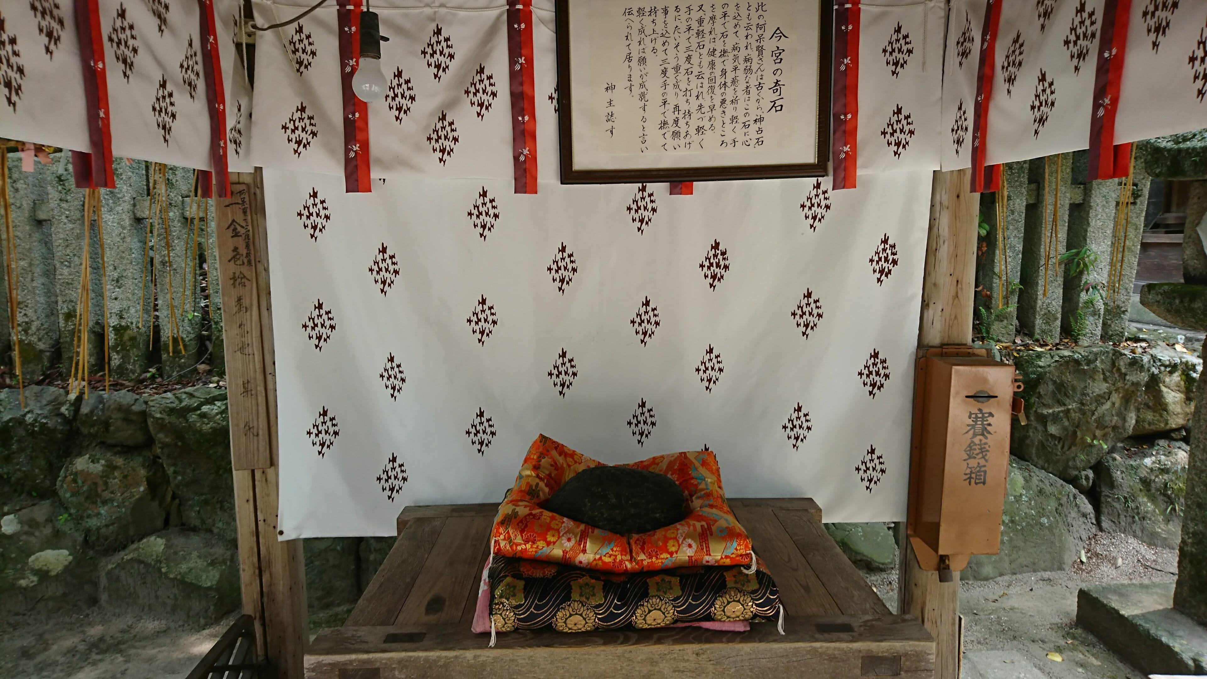 京都今宮神社にある神の占いの石阿呆賢さん