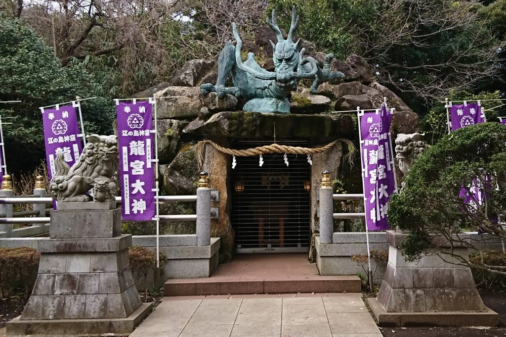江ノ島神社で子宝のご利益がある龍宮
