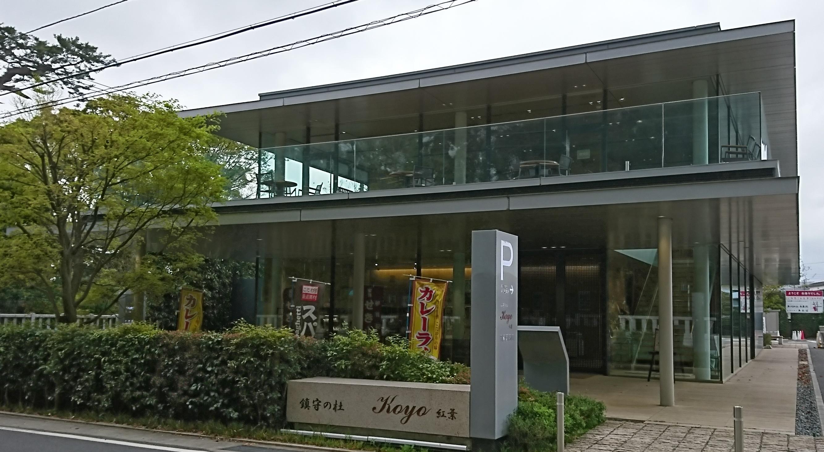 寒川神社の参道脇にあるkoyo