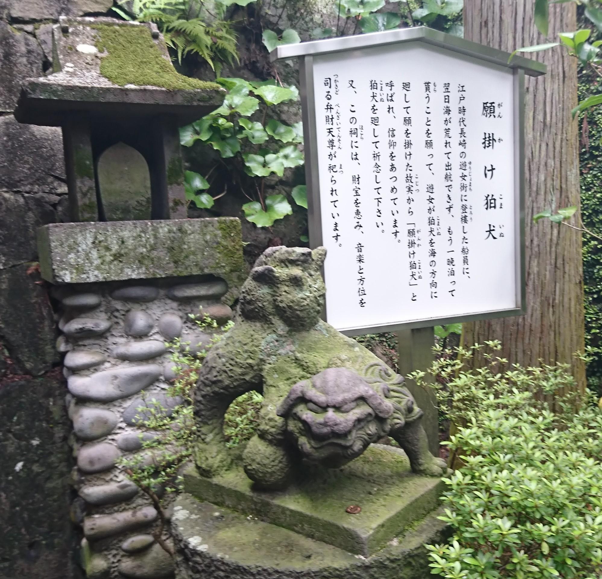 長崎諏訪神社の願掛け狛犬