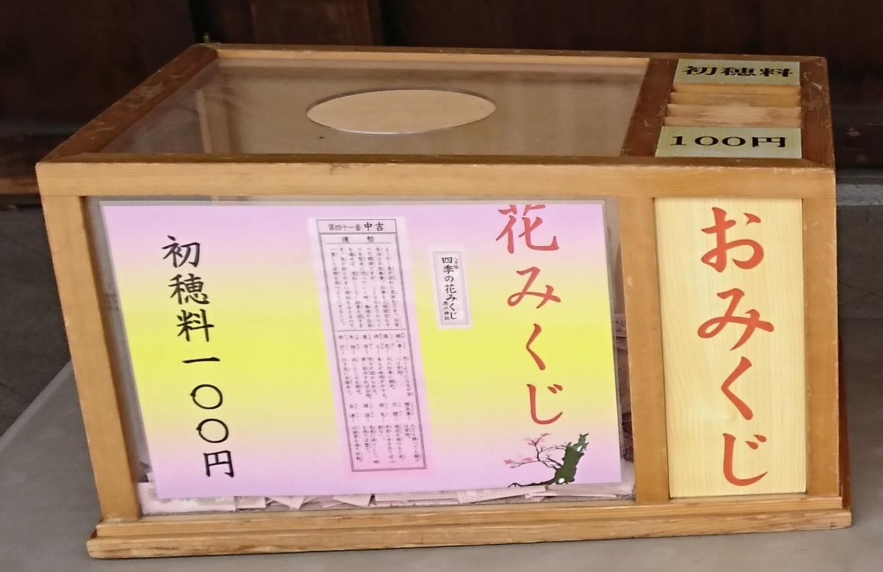 寒川神社の花みくじ