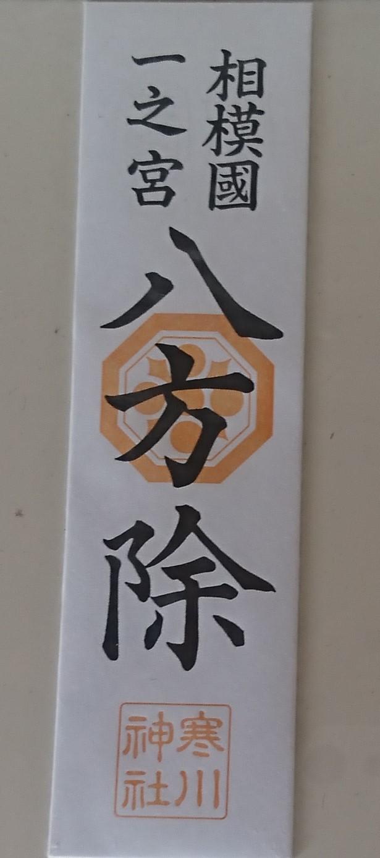 寒川神社の八方除けのお札