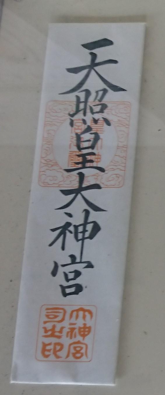 寒川神社のお札
