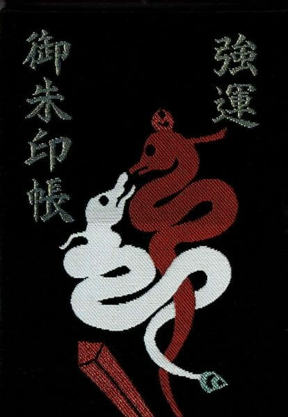 伊豆山神社の御朱印帳は紅白の龍がモチーフです