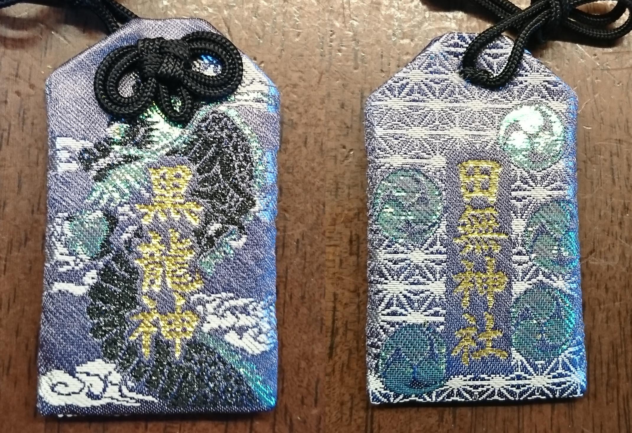 田無神社の黒龍神のお守り