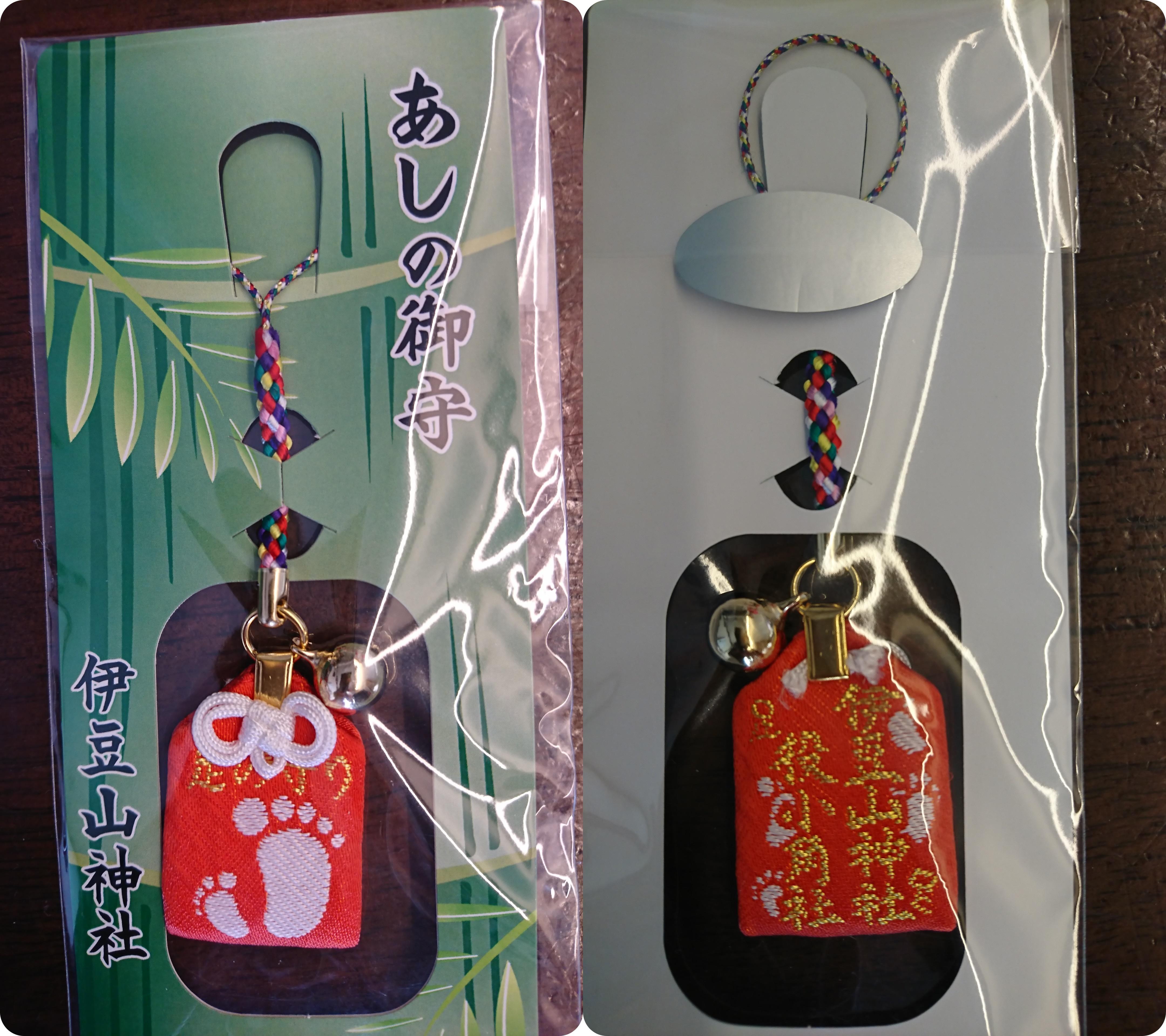 伊豆山神社の役小角にまつわるあしのお守り