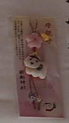 田無神社の母親守り