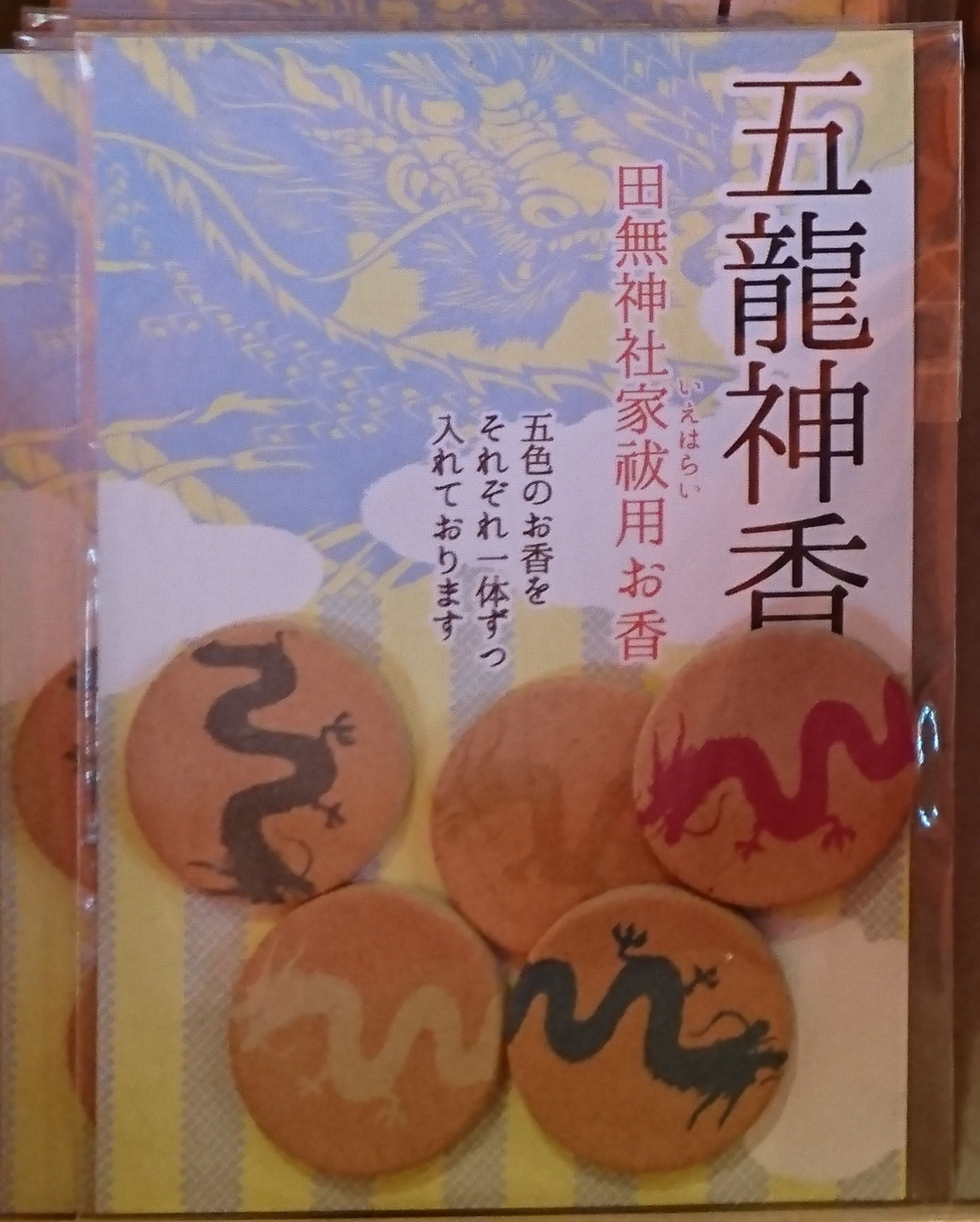 田無神社の五龍神のお香